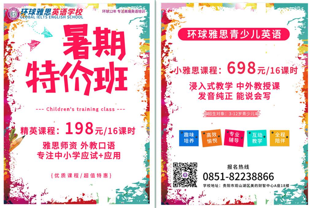 金阳暑期特价班单页2拼接横图.jpg